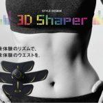 ライザップスリーディシェイパー( RIZAP 3D Shaper )が欲しくなる!運動しなくてもくびれのある美ボディになれる!?